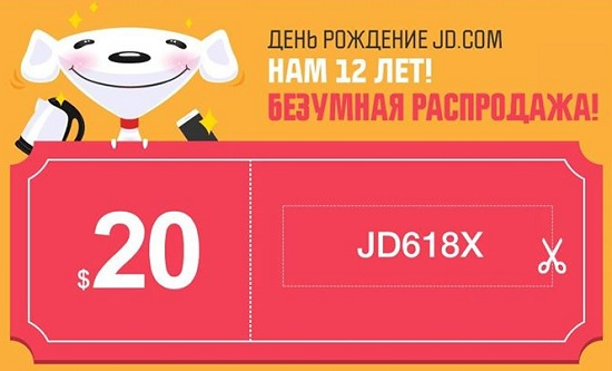 Скидочный купоны JD.com на 20 долларов