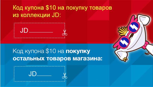 Скидочные купоны JD.com на 10 долларов