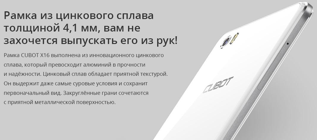 JD.com представляет ультратонкий смартфон CUBOT-X16 с рамкой из цинкового сплава