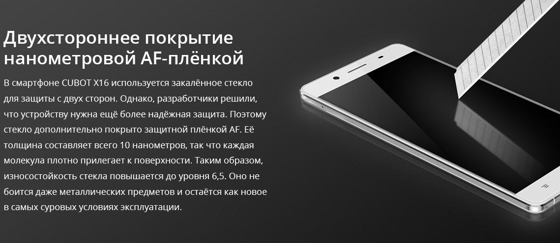 Ультратонкий смартфон CUBOT-X16 с двухсторонним покрытием нанометровой пленкой на JD.com