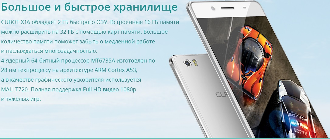 Ультратонкий смартфон CUBOT-X16 с 2Гб оперативной памяти на JD.com