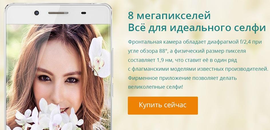 Ультратонкий смартфон CUBOT-X16 с 8-ми мегапиксельной фронтальной камерой на JD.com