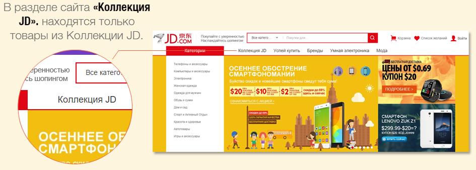 JD коллекция - специальный раздел на сайте.