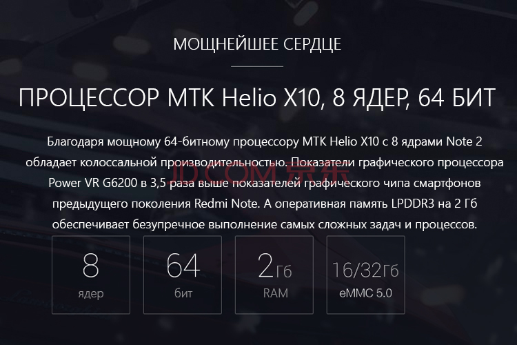 Смартфон Xiaomi Redmi Note 2 - процессор