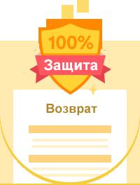 Защита покупателя гарантирована JD.ru