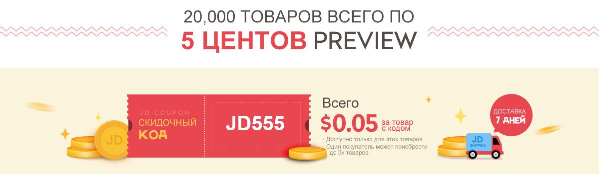 Скидочный код JD555