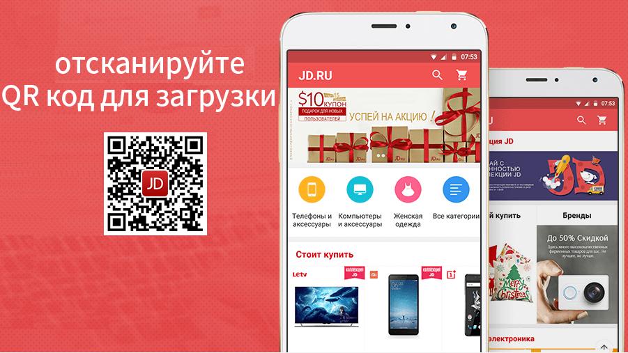 QR код для скачивания и установки мобильно приложения JD.ru